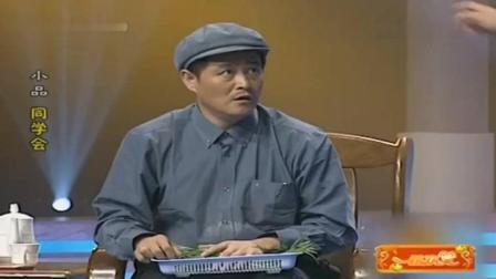 赵本山范伟罕见小品同学会, 很多人没看过