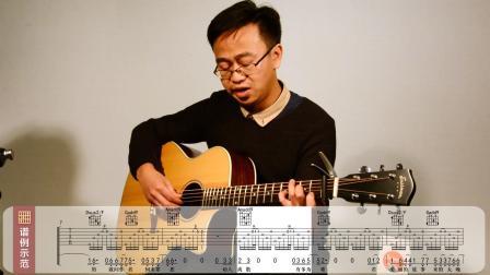 我好像在哪见过你-薛之谦 吉他弹唱教学讲解 彼岸吉他出品
