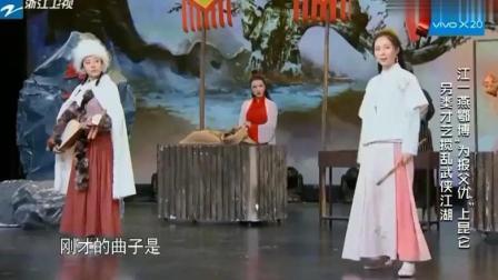 鄂博扮演北侠之女我刚才弹奏的就是失传已久的《刘能进行曲》