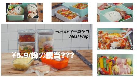 3分钟便当|双11后, 一口气做好5款不重样救急便当的Meal Prep, Bento成本只要5块9?