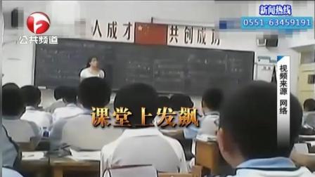 石家庄: 初中女老师缺乏耐性 被曝经常侮辱体罚学生