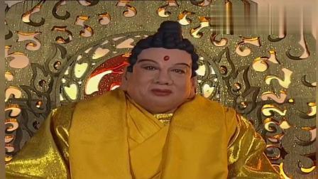 西游记续集: 如来佛祖问观音这个问题, 可把观音难住了!