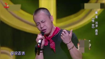 戴荃现场演唱一首《悟空》, 开口惊艳所有导师, 一点不输专业歌手