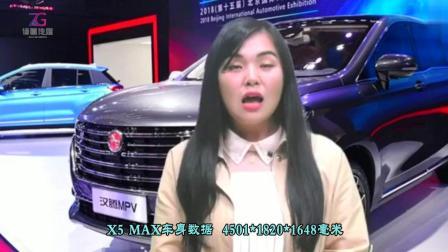 汉腾X5两衍生车型发布: 纯电动 7座全都有!