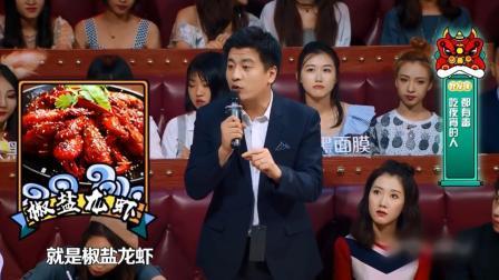 张雪峰讲解各地美食,说吃的比教书都厉害,简直就是个吃货