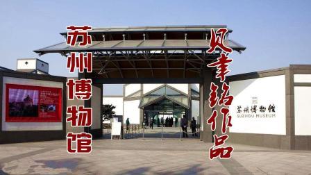 世界著名建筑大师贝聿铭的封刀之作, 苏州博物馆纪行