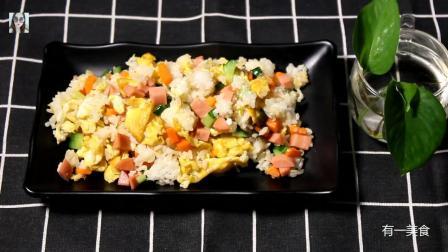 火腿鸡蛋炒饭的做法, 做法简单美味又营养, 好吃到停不下来!