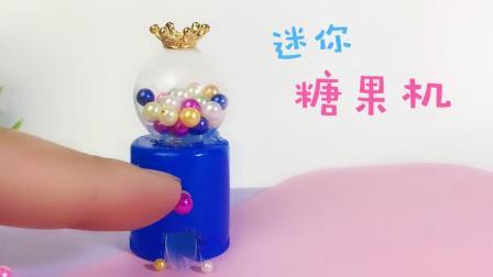 用瓶盖diy迷你糖果机, 和手指那么小的玩具, 可爱吗
