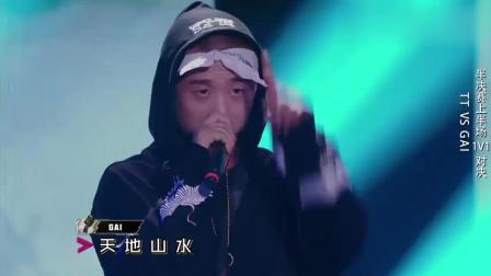 中国有嘻哈 碰GAI即找死! 来看看他的巅峰演出, 完美中国风无人敌