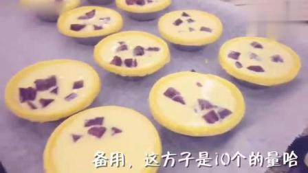 紫薯蛋挞, 也可以把紫薯替换成别的, 自己学会就不用出去买了