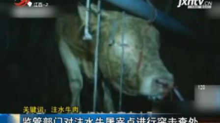 【关键词: 注水牛肉】安徽: 屠宰场12小时给活牛注水120斤 黄牛流泪跪倒