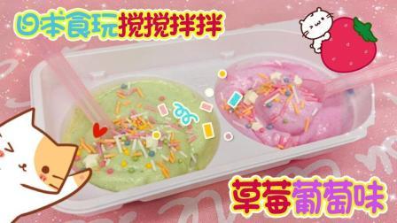 【爱茉莉兒】日本食玩搅搅拌拌棉花糖草莓葡萄味