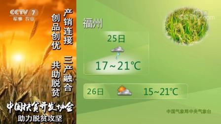 中央气象台农业天气预报: 新疆北部、内蒙古东北部、黑龙江北部局地有中雪