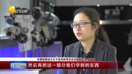 """辽宁新闻 2018 华晨宝马深度合作再结硕果,""""王子""""发动机年产能达20万台"""
