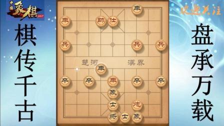 象棋: 这是业1? 开玩笑, 业8都闸不住!