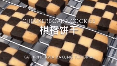 「烘焙教程」日常零食DIY—棋格饼干, cool