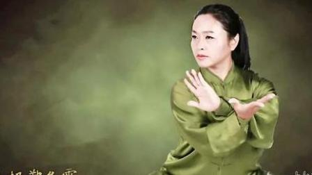 郑冬霞-陈氏太极拳缠丝劲(重新编配)