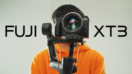 万元内最值得购买的APSC视频微单 富士XT3 fujifilm XT3