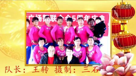 辛集市广场舞联合会成立五周年 深辛队作品《康巴情》