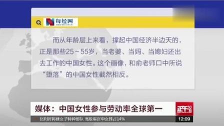 精彩: 俞敏洪为不当言论致歉媒体: 中国女性参与劳动率全球第一