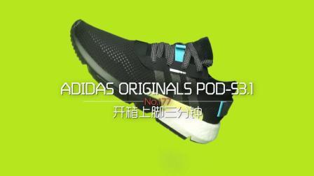 「安逸TV 开箱上脚三分钟 第177期」adidas POD-S3.1货号AQ1059