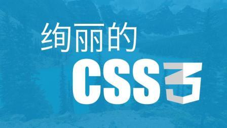 用css代替设计稿和JS 利用css画插画