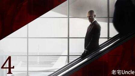 《杀手2(Hitman2)》第二季 最高难度沉默杀手攻略向 第四期 我们的目标