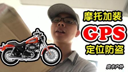 小伙的摩托车GPS防盗定位器到了, 车卫士开箱视频!