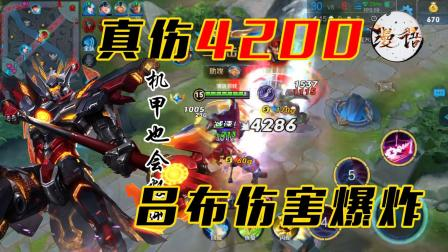 王者荣耀: 战神吕布太膨胀, 开局就说一打五, 4200真实伤害典韦杨戬两刀秒!