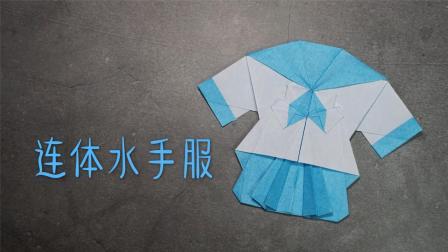 【折纸教程】教你再折一件连体水手服, 一张纸折出一整套哟~(今井幸太)