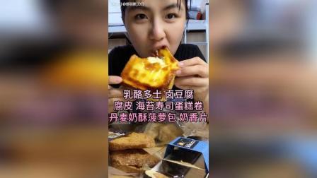 乳酪多士 卤豆腐 腐皮 海苔寿司蛋糕卷