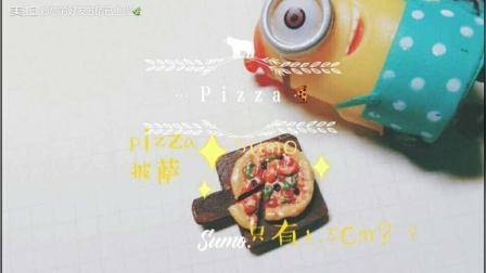"""『pizza』参考scs """"那可口的披萨犹如你.""""给九妹迟到的生日祝福"""