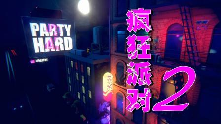 【疯狂派对2】小握解说(END)