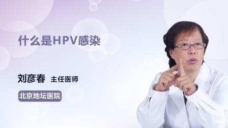 什么是HPV感染