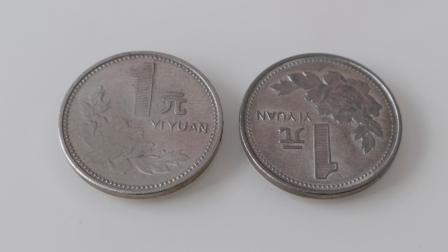 一元硬币正反图案不对称的你家有吗? 难道是假币? 看看怎么回事