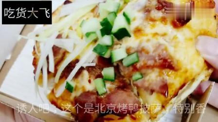 """外卖必胜客66元""""北京烤鸭披萨""""套餐, 加上牛肉芝士焗饭, 爽了!"""
