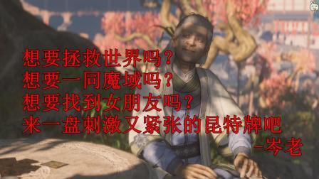 【QL】《古剑奇谭3》中文单机剧情最高难度速通流程05-虎落阳平打昆特牌#游戏真好玩#