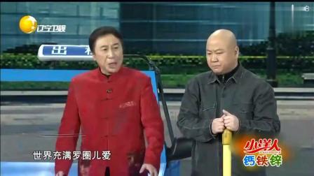冯巩和郭冬临爆笑小品, 看了三遍还想看, 太好笑了!