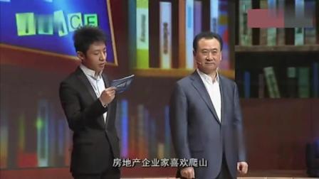 王健林批评撒贝宁你太不厚道了, 你这是在挑拨我跟王石的关系!