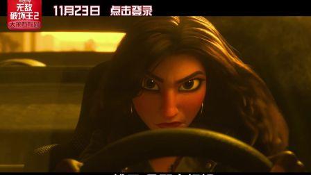 """《无敌破坏王2》极速赛车酷炫比拼 """"神奇女侠""""配音新角色圈粉无数"""