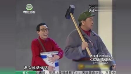 """黄宏爆笑小品《装修》, 一锤子让林永健""""破了相""""!"""