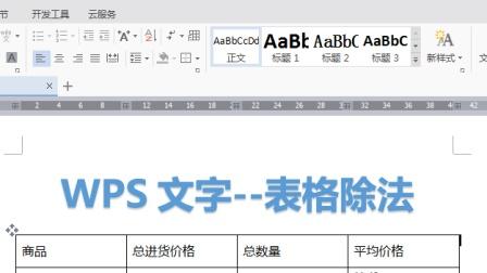WPS文字--表格除法计算