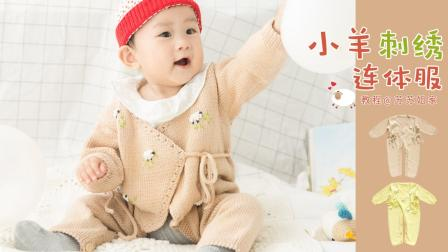 【A593】苏苏姐家_棒针&钩针小羊刺绣连体服_教程视频全集