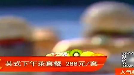 上海人躲老洋房里享受下午茶 思南公馆法式点心 最小资不过上海!