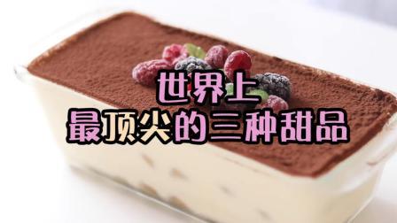 世界上最顶尖的甜品, 外层是巧克力, 里边包裹杏仁和果酱, 太诱人