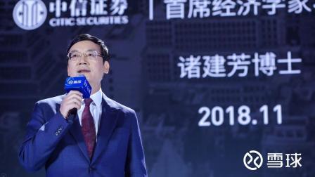 中信证券首席经济学家诸建芳: 问题也是契机——2019年中国宏观经济展望