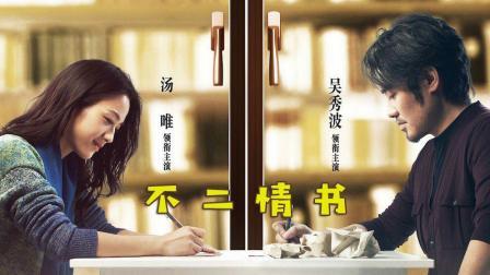 吴秀波汤唯二度合作, 两人再次相遇, 而媒人是一本书!