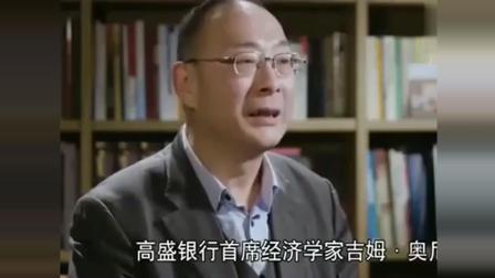 金灿荣: 美学者跟我说, 中国韬光养晦, 就一块金子是中国的!