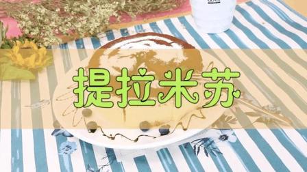 【甜品教程】超简单提拉米苏制作教程来啦!