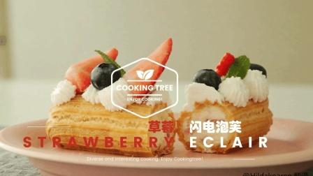 超治愈美食教程: 草莓闪电泡芙 Strawberry Eclair